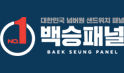 백승패널 Logo